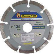 Диск алмазный сегментный Стандарт, 125х22.2 мм